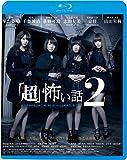 「超」怖い話2[Blu-ray/ブルーレイ]