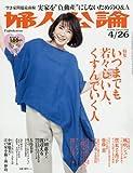 婦人公論 2016年 4/26 号 [雑誌]