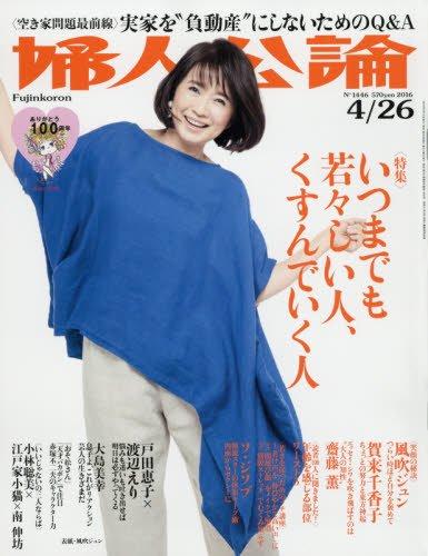 婦人公論 2016年 4/26 号 [雑誌]の詳細を見る