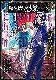 魔法使いの嫁 詩篇.75 稲妻ジャックと妖精事件 1 (BLADEコミックス)