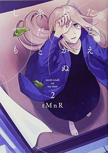 たとえとどかぬ糸だとしても2 (百合姫コミックス)の詳細を見る