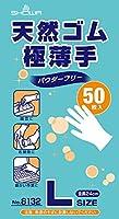 ショーワグローブ 【使いきり手袋】 No.8132 天然ゴム極薄手 50枚入 Lサイズ 1函