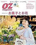 OZmagazine (オズマガジン) 2020年 08月号 [雑誌]