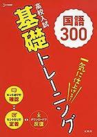 高校入試 基礎トレーニング 国語300 (高校入試基礎トレーニング)