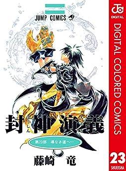 [藤崎竜]の封神演義 カラー版 23 (ジャンプコミックスDIGITAL)