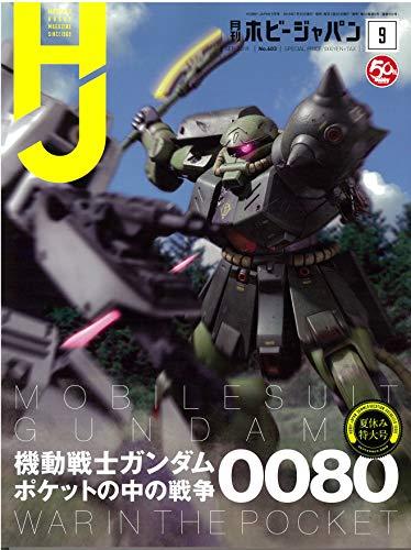 『月刊ホビージャパン2019年9月号』のトップ画像