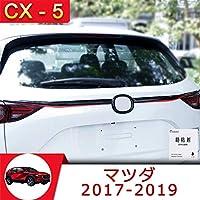 Onami マツダ CX-5 KF サムライプロデュース リアモール ストライプ ガーニッシュ アクセサリー 外装パーツ MAZDA CX-5 KF系 ABS製 2P【カーボン調】CX5-03-T