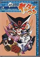 ヤッターマン Vol.5 ドクロストーンを手に入れるコロン [DVD]