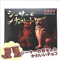 シーサーチョコ(ミルクチョコレート)12個入り