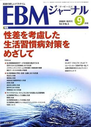 EBM (イー・ビー・エム) ジャーナル 2008年 09月号 [雑誌]