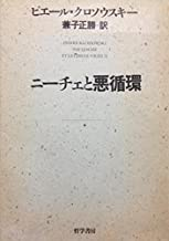 Vicious circle and Nietzsche (1989) ISBN: 4886790291 [Japanese Import]