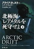 北極海レアメタルを死守せよ〈下〉 (新潮文庫)