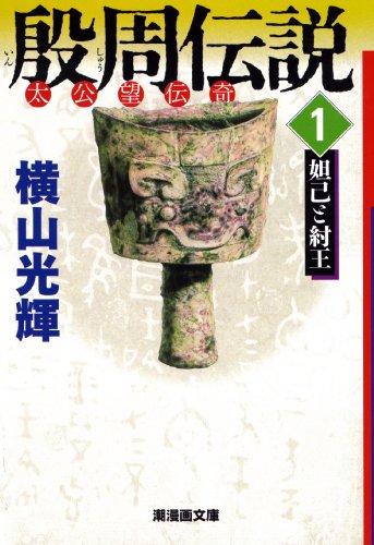 殷周伝説 1―太公望伝奇 (潮漫画文庫)