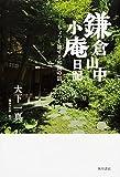 鎌倉山中小庵日記 ちょっと徳する和尚の話