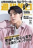 週刊朝日 2021年 7/9 増大号【表紙:ラウール】 [雑誌]