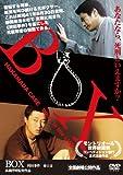 BOX~袴田事件 命とは~ [DVD] image