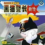 Black Cat the Police Officer: New Stories Vol. 3 (Hei Mao Jing Zhang Xin Zhuan San)