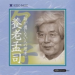 『慶應MCC夕学セレクション 「話が通じない人の思考」』のカバーアート