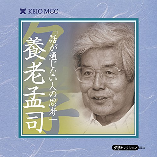 慶應MCC夕学セレクション 「話が通じない人の思考」 オーディオブック