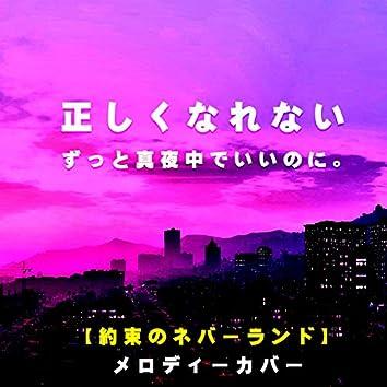 "Tadashikunarenai (Sound Cover) [From Anime Movie ""Yakusoku no Neverland""]"