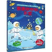 尤斯伯恩英国幼儿经典全景贴纸书·奇奇妙妙的太空
