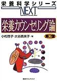 栄養カウンセリング論 第2版 (栄養科学シリーズNEXT)
