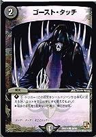 【 デュエルマスターズ】 ゴースト・タッチ コモン《 最強戦略 パーフェクト12 》 dmx14-049