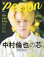 TVガイドPERSON VOL.104 (TOKYO NEWS MOOK 917号)
