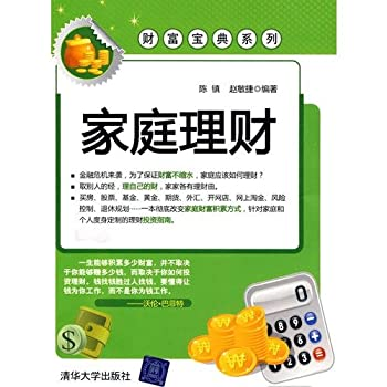 Paperback family financial management Book
