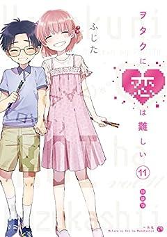 ヲタクに恋は難しい (11) 特装版