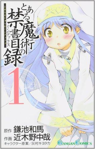 とある魔術の禁書目録(インデックス) 1 (ガンガンコミックス)
