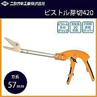 ニシガキ ピストル芽切420(刃長:57mm) N-167