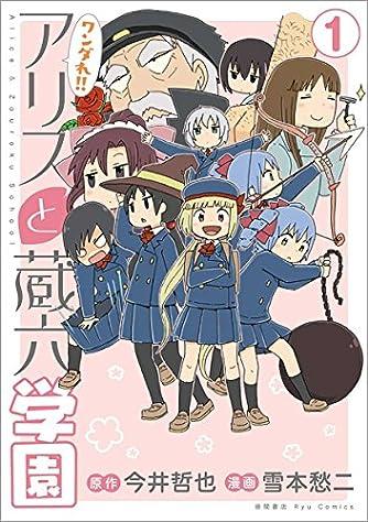 ワンダれ!!アリスと蔵六学園 1 (リュウコミックス)