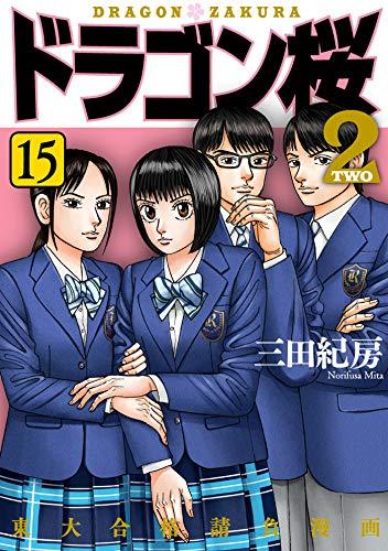 ドラゴン桜2(15) (コルク)