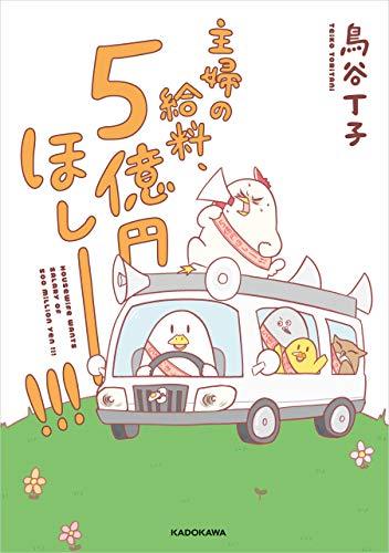 主婦の給料、5億円ほしーー!!! (コミックエッセイ)