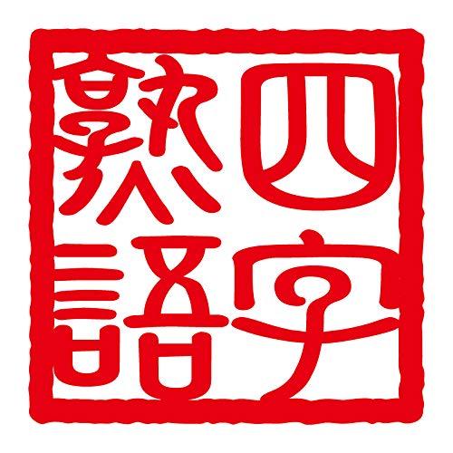 nc-smile 四字熟語 ステッカー オーダーメイド製作 角印風 Mサイズ (00M. オーダーメイド, レッド)