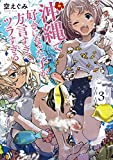 沖縄で好きになった子が方言すぎてツラすぎる 3 (BUNCH COMICS)