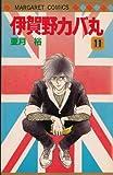 伊賀野カバ丸 11 (マーガレットコミックス)