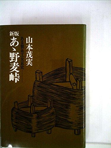 あ丶野麦峠―ある製糸工女哀史 (1972年)