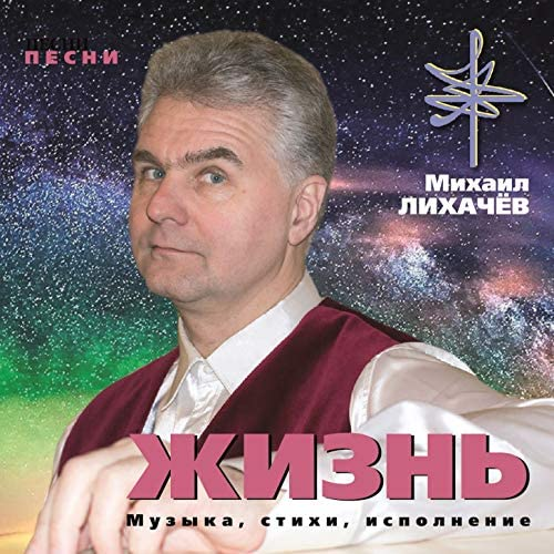 Михаил Лихачёв