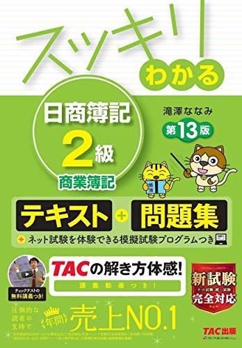 スッキリわかる 日商簿記2級 商業簿記 第13版 [テキスト&問題集] (スッキリわかるシリーズ)