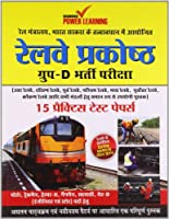 Railway Recruitment Cell Group-D Exam (Practice Test Papers)