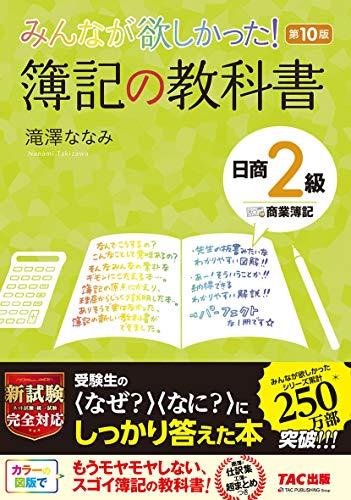 みんなが欲しかった! 簿記の教科書 日商2級 商業簿記 第10版 (みんなが欲しかった! シリーズ)