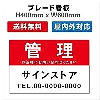 プレート看板 送料無料 激安看板 管理看板 不動産看板 マンション 住宅案内板 H400xW600mm (PLT-0345) (四隅穴あけ加工(無料))