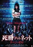 死刑ドットネット ターン・ゼロ[DVD]