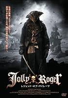Jolly Roger-レジェンド・オブ・パイレーツ- [DVD]
