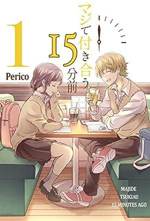 『マジで付き合う15分前 1【Amazon限定セミカラー版】(Pericomic) Kindle版』
