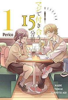[Perico]のマジで付き合う15分前 1(Pericomic)