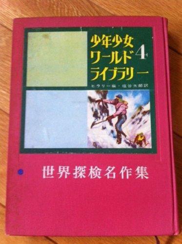 エベレスト征服―世界探検名作集 (昭和41年) (少年少女世界名作ライブラリー〈4〉)