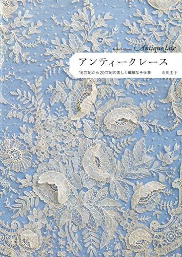 アンティークレース: 16世紀から20世紀の美しく繊細な手仕事